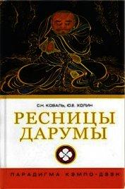 Ресницы Дарумы: парадигма Кэмпо-Дзэн