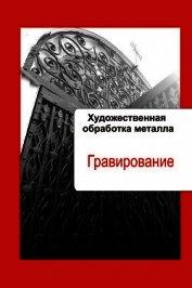Книга Художественная обработка металла. Гравирование - Автор