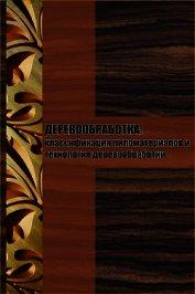 Книга Классификация пиломатериалов и технология деревообработки - Автор Мельников Илья