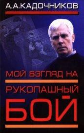 Мой взгляд на рукопашный бой - Кадочников Алексей Алексеевич