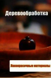 Книга Деревообработка. Лакокрасочные материалы - Автор Мельников Илья