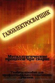 Книга Металлургические процессы при сварке - Автор Мельников Илья