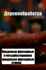 Книга Продольно-фрезерные и четырехсторонние продольно-фрезерные станки - Автор Мельников Илья