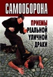 Книга Самооборона. Приемы реальной уличной драки - Автор Коллектив авторов