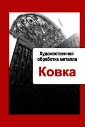 Книга Художественная обработка металла. Ковка - Автор