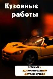 Книга Стекла и дополнительные детали кузова - Автор Мельников Илья