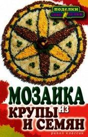 Книга Мозаика из крупы и семян - Автор Каминская Елена Анатольевна
