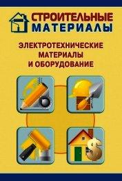 Книга Электротехнические материалы и оборудование - Автор Мельников Илья