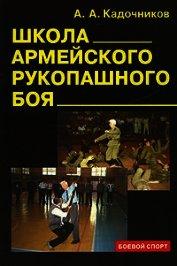 Школа армейского рукопашного боя - Кадочников Алексей Алексеевич