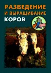 Книга Разведение и выращивание коров - Автор Мельников Илья