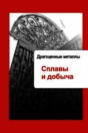 Книга Художественная обработка металла. Драгоценные металлы. Сплавы и добыча - Автор