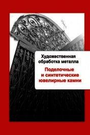 Книга Художественная обработка металла. Поделочные и синтетические ювелирные камни - Автор