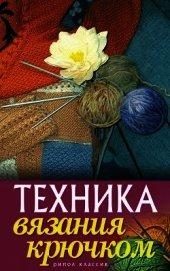 Книга Техника вязания крючком - Автор