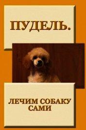 Книга Пудель. Лечим собаку сами - Автор Мельников Илья