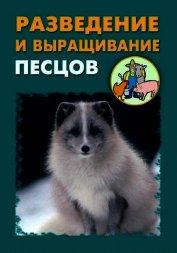 Книга Разведение и выращивание песцов - Автор Мельников Илья