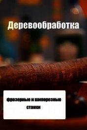 Книга Фрезерные и шипорезные станки - Автор Мельников Илья
