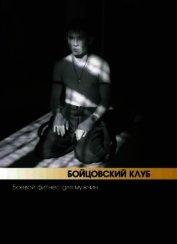Книга Бойцовский клуб: боевой фитнес для мужчин - Автор Бэкман Бим