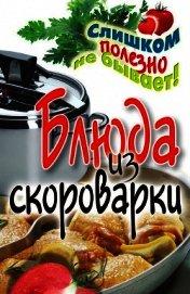 Блюда из скороварки