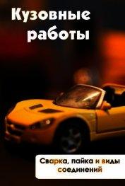 Книга Сварка, пайка и виды соединений - Автор Мельников Илья