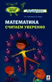 Книга Математика. Считаем уверенно - Автор Соболева Александра Евгеньевна