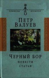 Книга Черный бор: Повести, статьи - Автор Валуев Пётр Александрович
