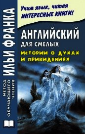 Английский для смелых. Истории о духах и привидениях / Great Ghost Stories - Сарапов Михаил