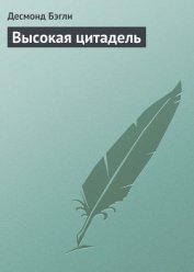Книга Высокая цитадель - Автор Бэгли Десмонд