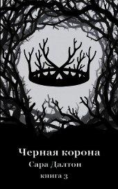 Черная корона (ЛП) - Далтон Сара