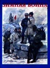 Зимняя война. Форма одежды, снаряжение и вооружение участников советско-финляндской войны 1939-1940 - Липатов Павел