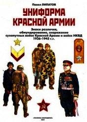 Униформа Красной армии - Липатов Павел