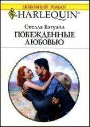 Побежденные любовью - Бэгуэлл Стелла