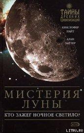 Мистерия Луны - Батлер Алан
