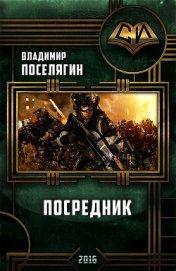 Посредник (СИ) - Поселягин Владимир Геннадьевич