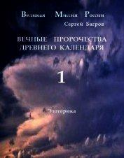 Вечные пророчества древнего календаря (СИ)