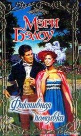 Фиктивная помолвка - Бэлоу Мэри