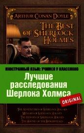 Книга Лучшие расследования Шерлока Холмса / The Best of Sherlock Holmes - Автор Дойл Артур Игнатиус Конан