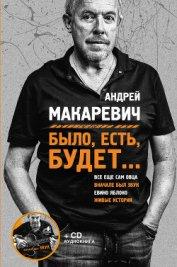 Было, есть, будет… - Макаревич Андрей Вадимович