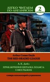 Приключения Шерлока Холмса: Союз Рыжих / The Red-Headed League