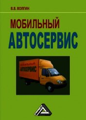 Мобильный автосервис: Практическое пособие