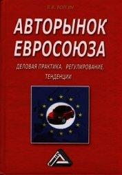 Авторынок Евросоюза. Деловая практика, регулирование, тенденции