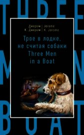 Книга Трое в лодке, не считая собаки / Three Men in a Boat (to Say Nothing of the Dog) - Автор Джером Клапка Джером