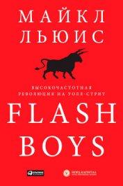 Flash Boys. Высокочастотная революция на Уолл-стрит - Льюис Майкл