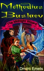 Книга Methodius Buslaev. The Midnight Wizard - Автор Емец Дмитрий Александрович
