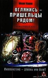 Книга Оглянись - пришельцы рядом! - Автор