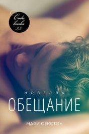 "Обещание (ЛП) - ""Cloudberry"""