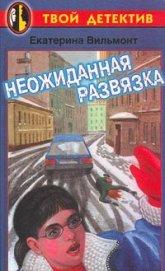 Неожиданная развязка - Вильмонт Екатерина Николаевна