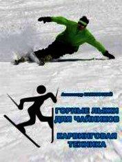 Книга Горные лыжи для чайников. Карвинговая техника (СИ) - Автор Каниовский Александр