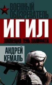 ИГИЛ. Зловещая тень Халифата - Кемаль Андрей