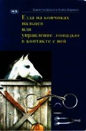 Езда на кончиках пальцев или управление лошадью в контакте с ней