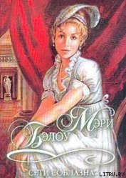 Сети соблазна - Бэлоу Мэри